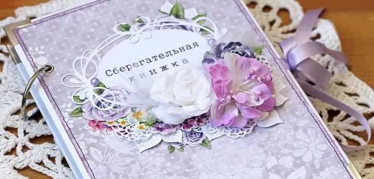 Подарок на свадьбу своими руками сберкнижка