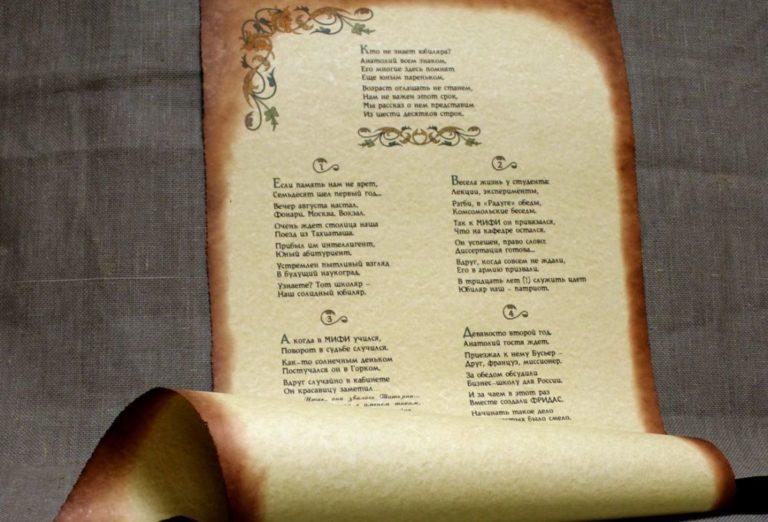 Поздравление на свитке папируса своими руками 67