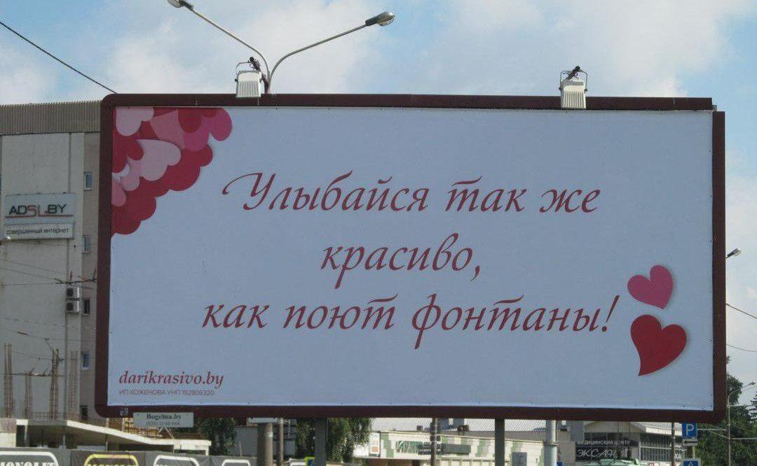 Поздравление на билборде в тамбове 64