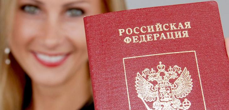 Открытка на вручение паспорта 50