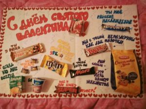 Плакат с конфетами на день святого Валентина