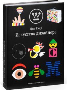 Книга для дизайнера