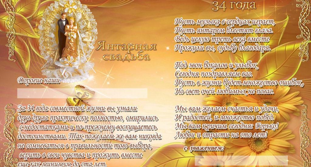 Поздравление в янтарную свадьбу