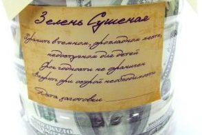"Банка с ""зеленью"" в презент"