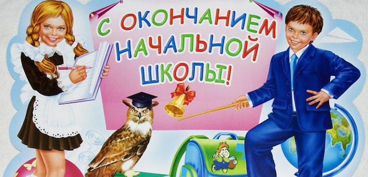 выпускной фото 4 класс