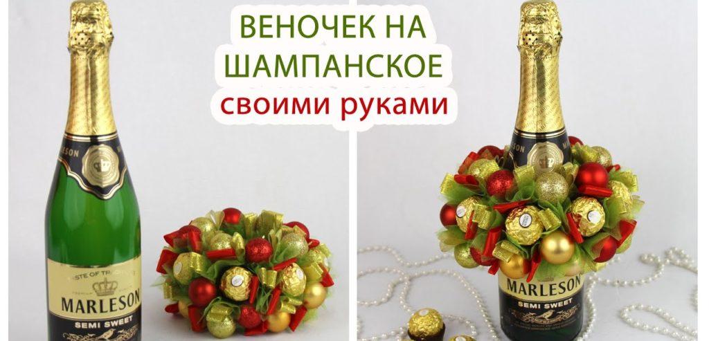 Веночек на бутылку шампанского